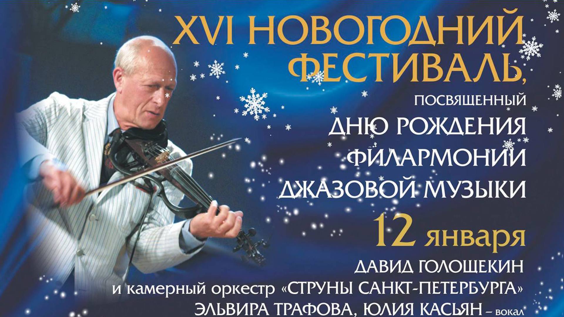 Konzert - New Years Festival in St. Petersburg