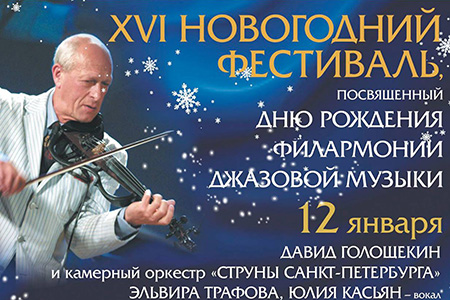 Concert - New Years Festival - St. Petersburg
